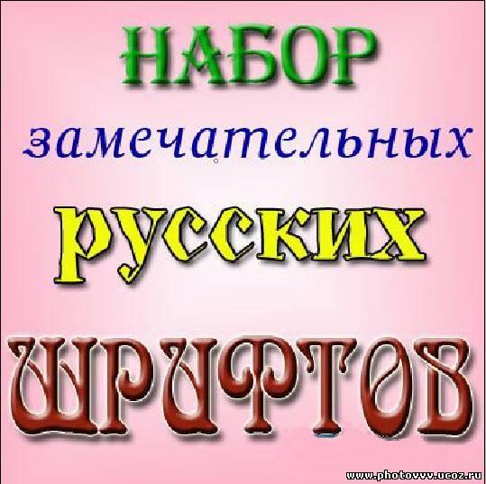 Скачать 20 прописных русских шрифтов