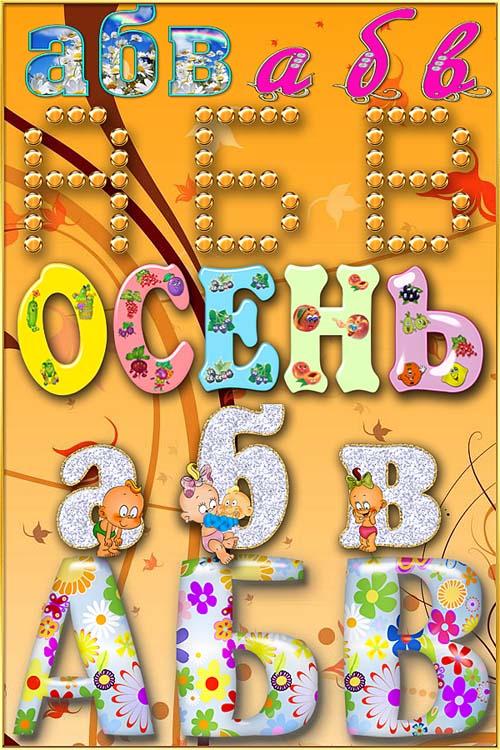 Шрифты алфавит русский 22 фотография