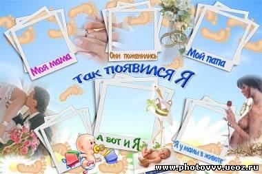 Рамка фотошоп для новорожденных