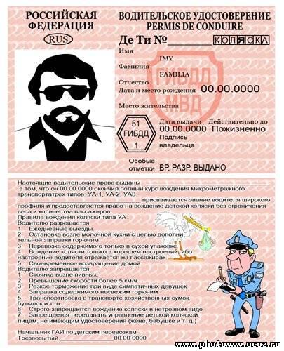 Шаблон Водительского Удостоверения Для Фотошопа Скачать Бесплатно